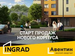 ЖК «Авентин». Старт продаж нового корпуса! Квартиры от 1,8 млн руб.